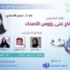 إعلان عن اللقاء الإفتراضي: الصحة تاج على رؤوس الأصحاء
