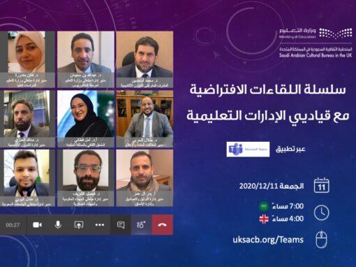سلسلة اللقاءات الافتراضية مع قياديي الإدارات التعليمية