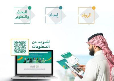 اليوم الوطني السعودي في ليدز