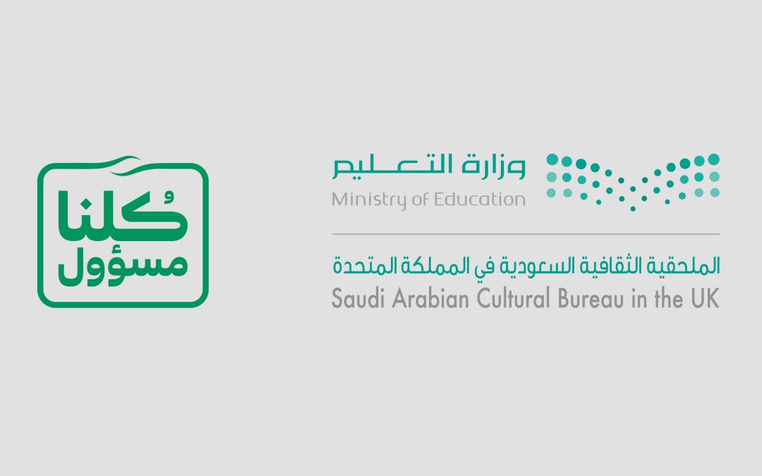 رقم الطوارئ السعودية