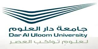 Dar Ul aloom-Uni