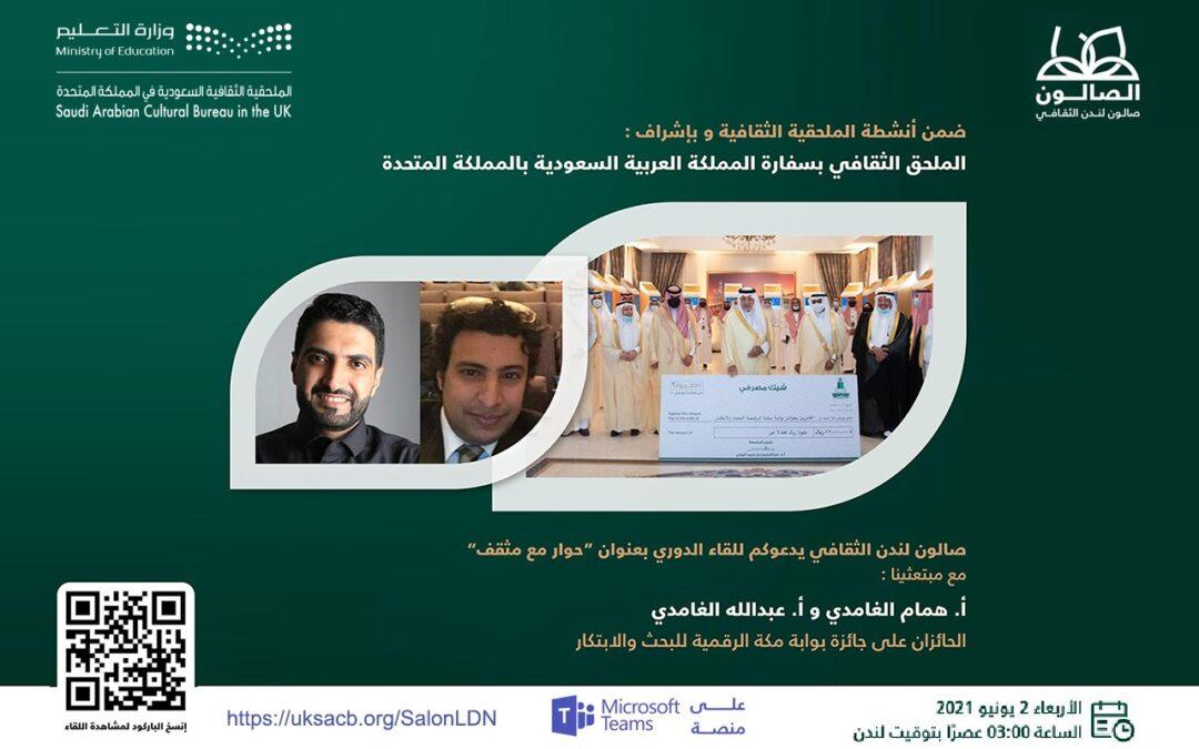 """دعوة صالون لندن الثقافي إلى """"حوار مع مثقف"""" مع الحائزين على جائزة بوابة مكة الرقمية"""