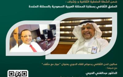 دعوة صالون لندن الثقافي إلى حوار مع د.عبدالغنيالحربي
