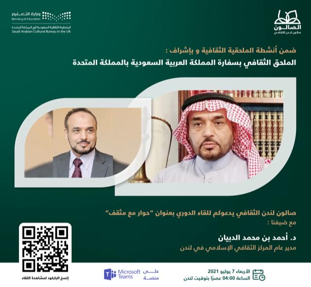 دعوة صالون لندن الثقافي إلى حوار مع د.أحمد الدبيان