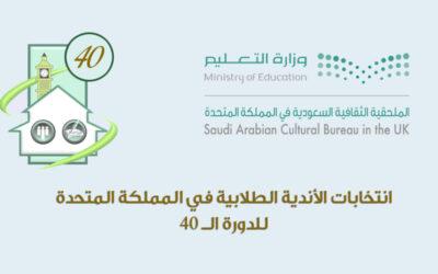 البرنامج الزمني لانتخابات أندية الطلبة السعوديين في المملكة المتحدة الدورة الـ 40