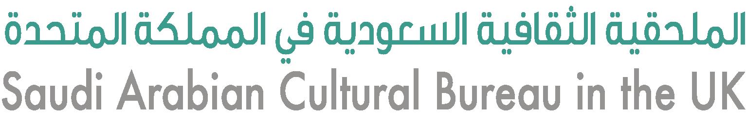 الملحقية الثقافية في المملكة المتحدة | UKSACB