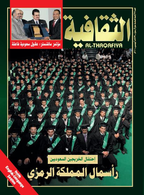 Thaqafiyah Magazine Issue 73