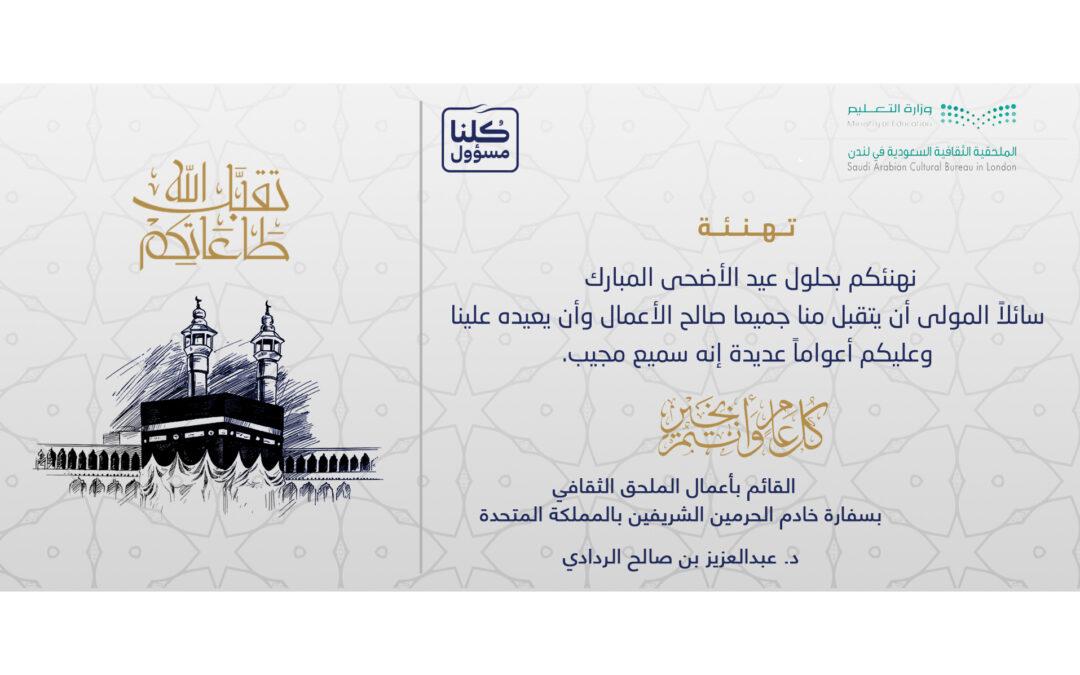تهنئة عيدالأضحى المبارك