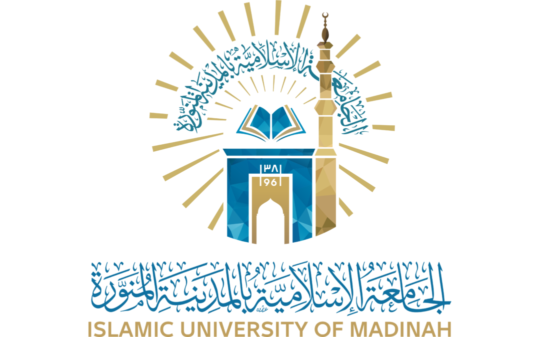 إعلان وظائف في الجامعة الإسلامية بالمدينة المنورة